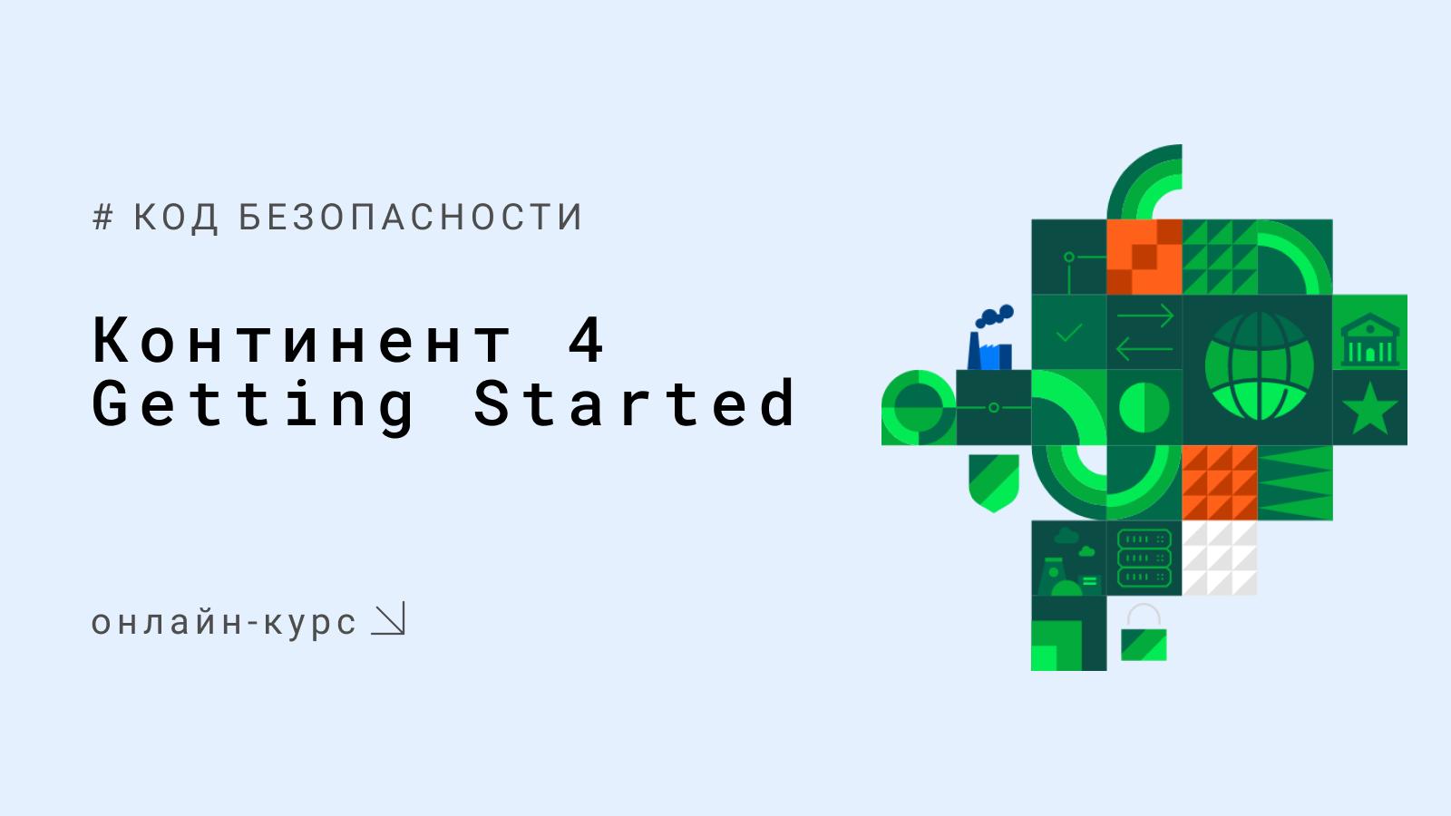 1. Континент 4 Getting Started. Введение