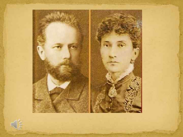 П.И. Чайковский и Н.Ф. фон Мекк