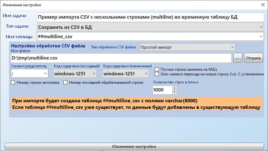 Пример загрузки CSV файла, с помощью ImportExportDataSql
