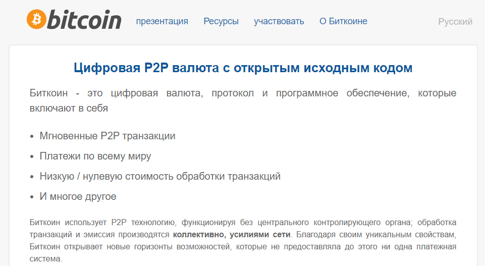Страница извеб-архивасайта bitcoin.org. 19 октября 2013.