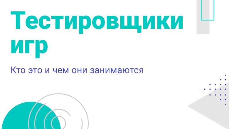 Перевод Тестирование игр