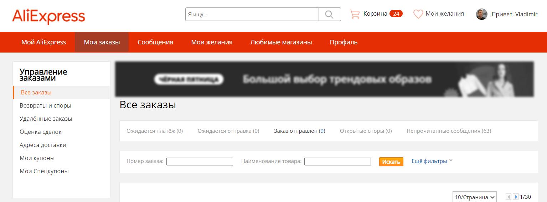 На этом скриншоте весь текст относится к интерфейсу — всё во власти AliExpress.