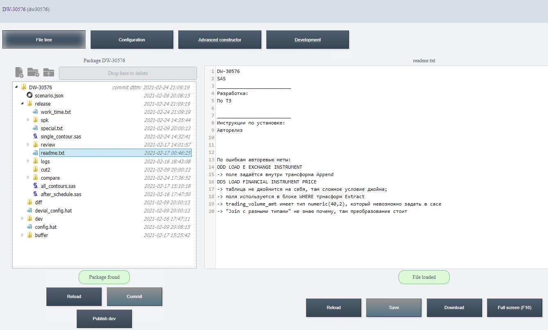 Отображение пакета на портале автоматизации