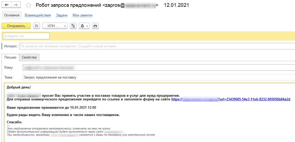 Робот создал и отправил письма с запромо КП каждому поставщику