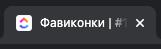 Фавиконка на вкладке в браузере