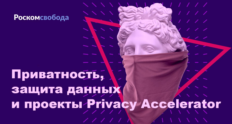Privacy Day 2021 важные дискуссии о приватности и проекты Privacy Accelerator