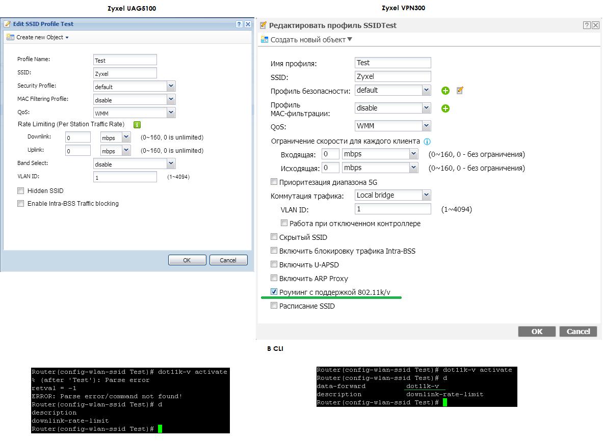 Возможность включения 802.11k/v.