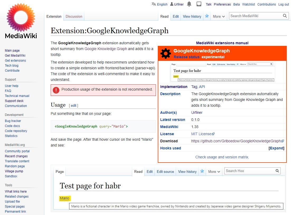 Типичная страница с описанием расширения