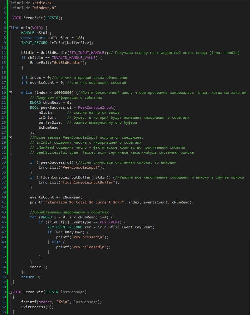 Обработка событий клавиатуры в консоли Windows API