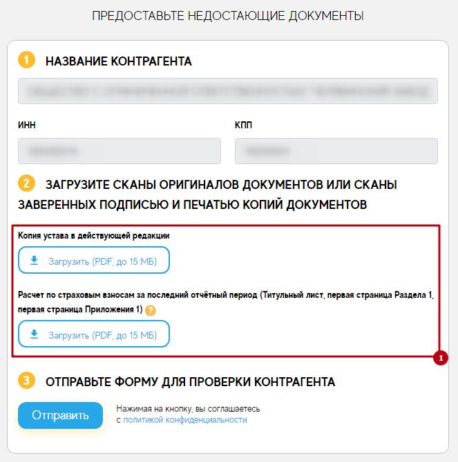 Сгенерированная форма на сайте для повторной отправки документов для проверки контрагента