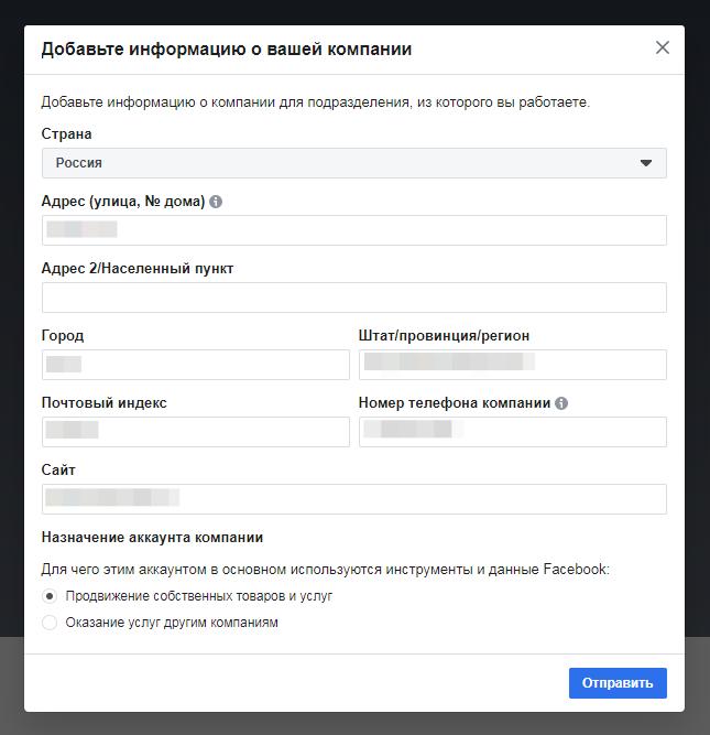 Добавление информации о компании при создании аккаунта в Facebook Business Manager
