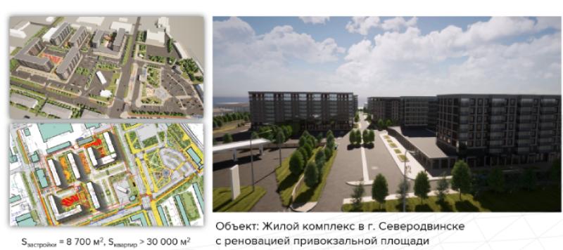 Жилой комплекс в г. Северодвинске с реновацией привокзальной площади