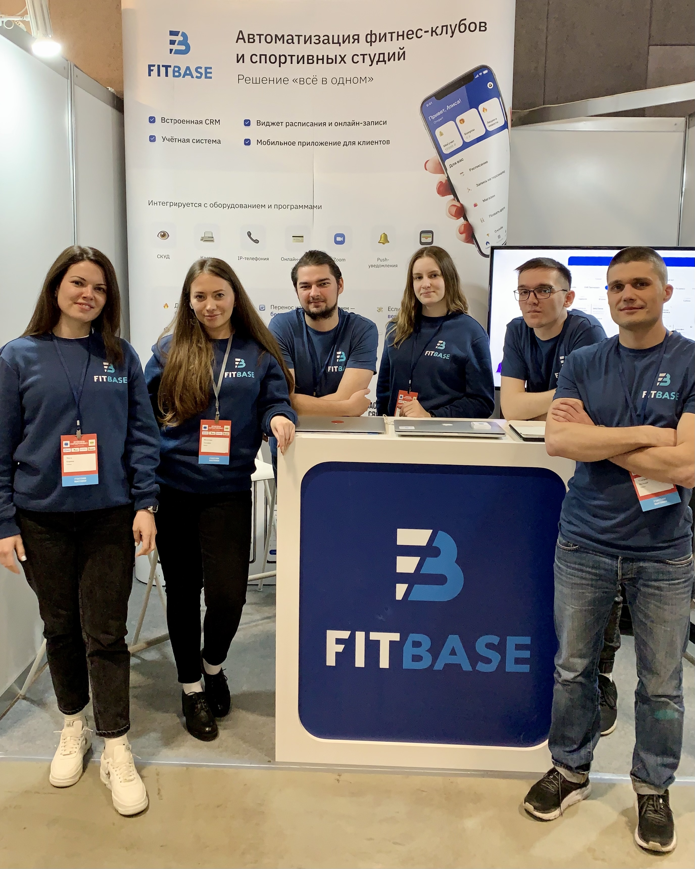 Команда FitBase