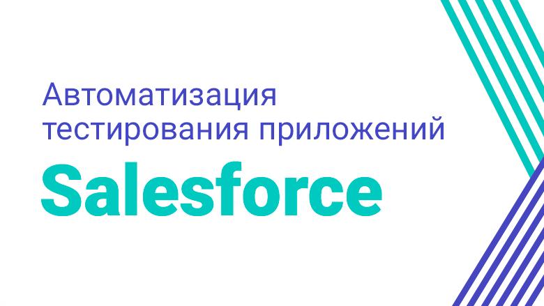 Перевод Автоматизация тестирования приложений Salesforce
