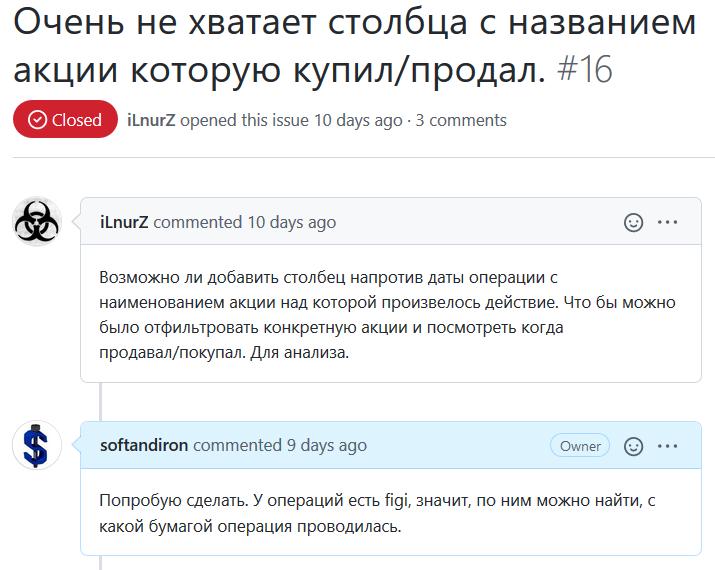Скрин с GitHub