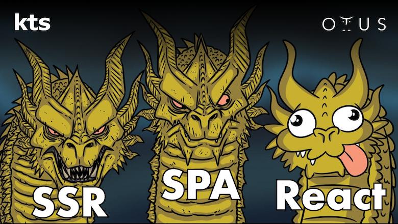 Как мы сетапили монорепозиторий с SSR и SPA для Otus.ru