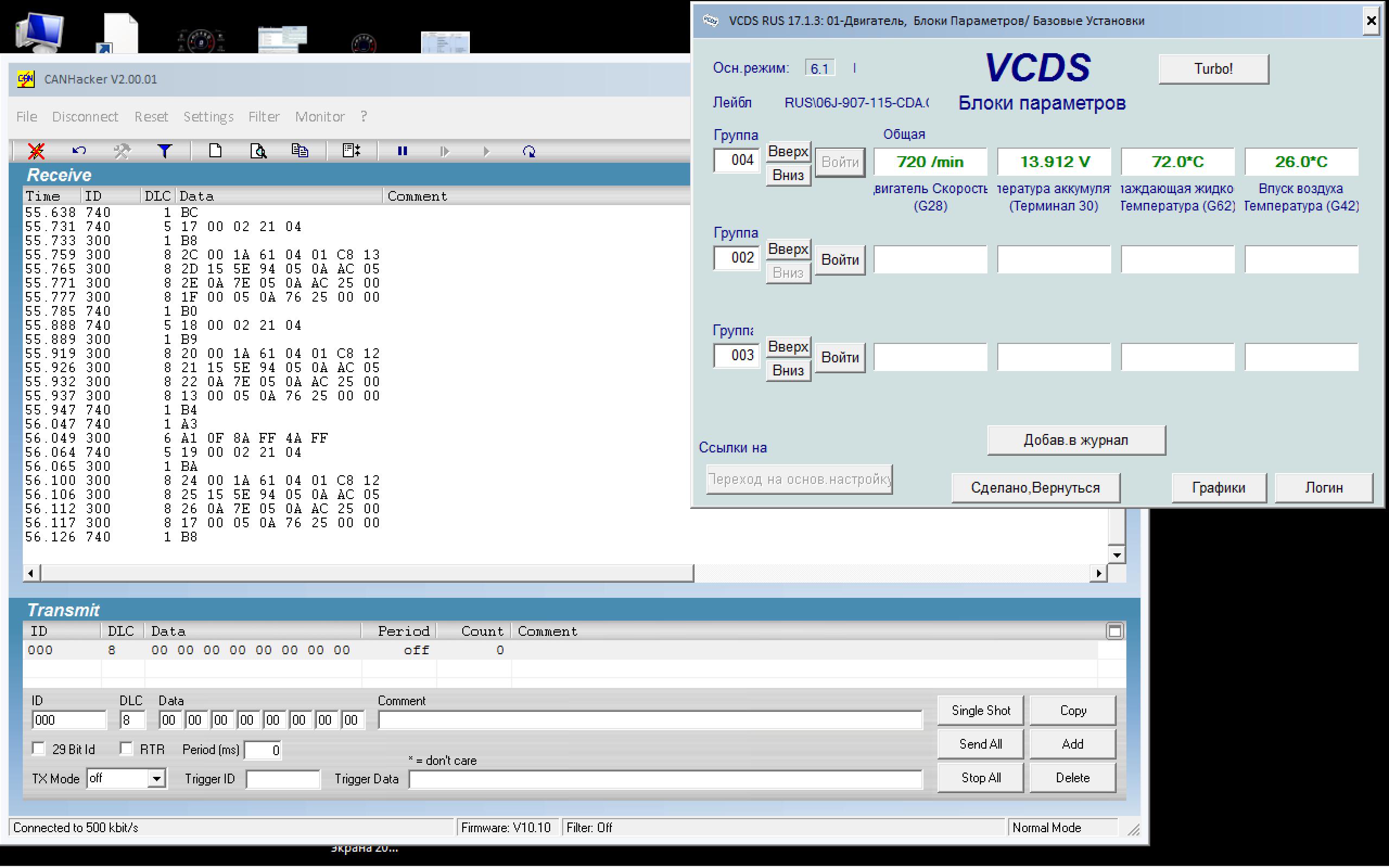 Диагностические данные от двигателя по протоколу KWP2000 (Skoda Octavia A5)