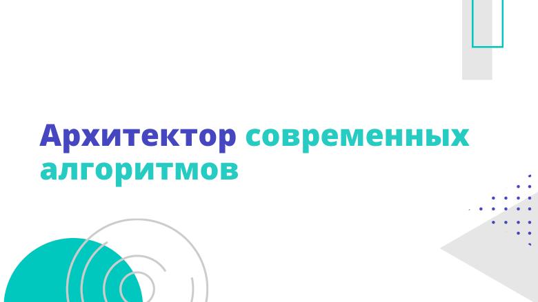 Перевод Архитектор современных алгоритмов
