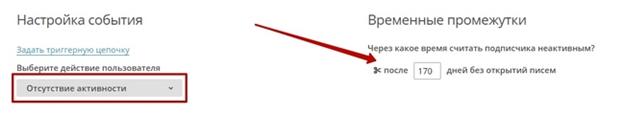 Настройка реактивации происходит в разделе «Авторассылки».