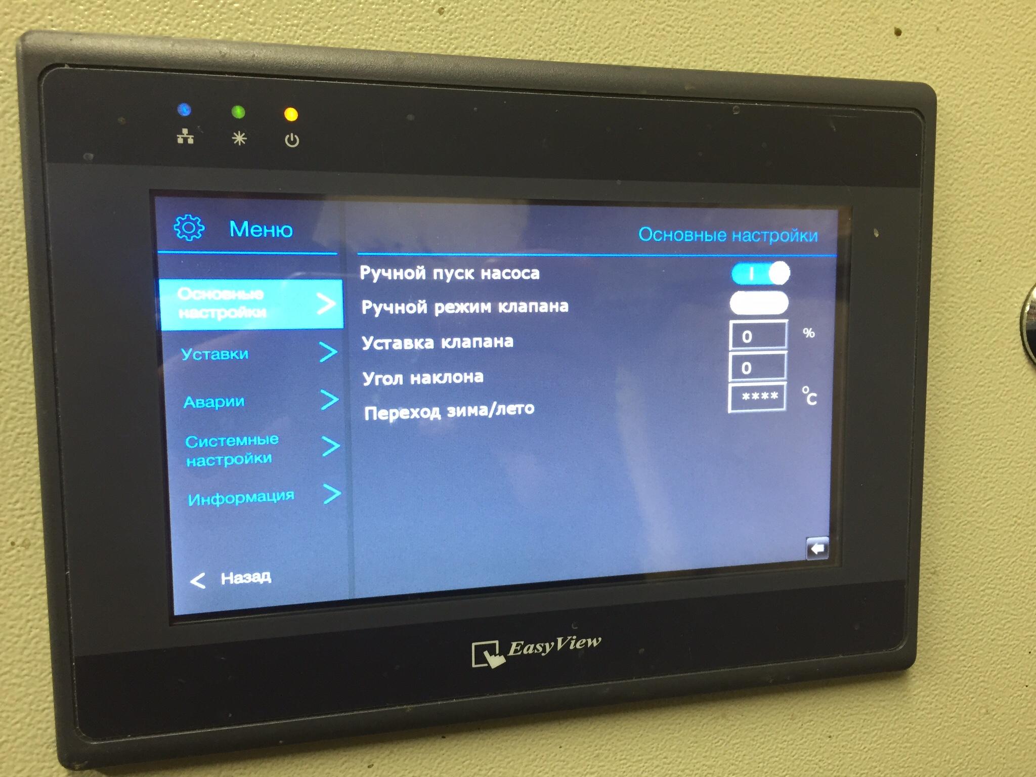 Основное меню с настройками на сенсорной панеле управления 7 дюймов