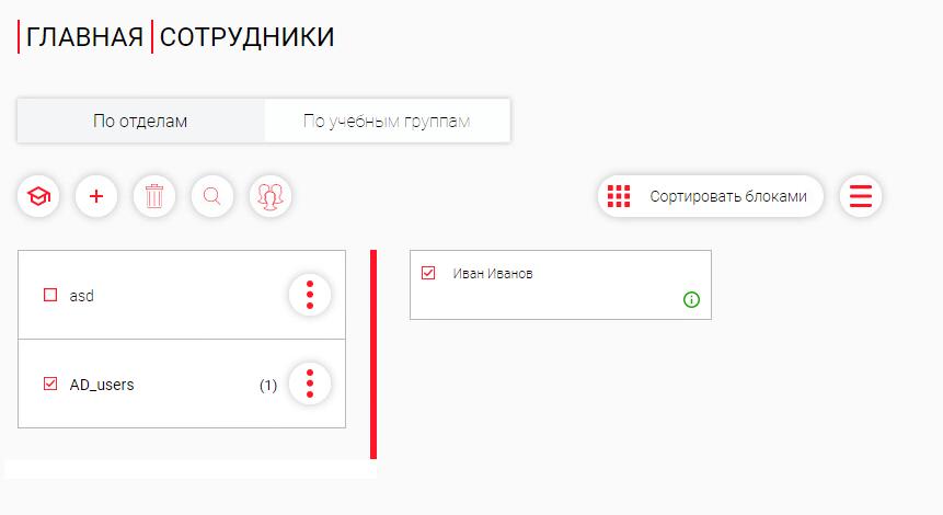 Панель управления пользователями