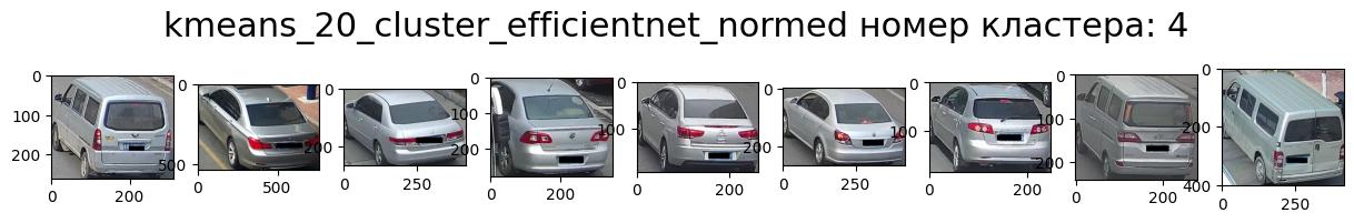 Кластер 4 св.-серый, зад, вправо, седан.