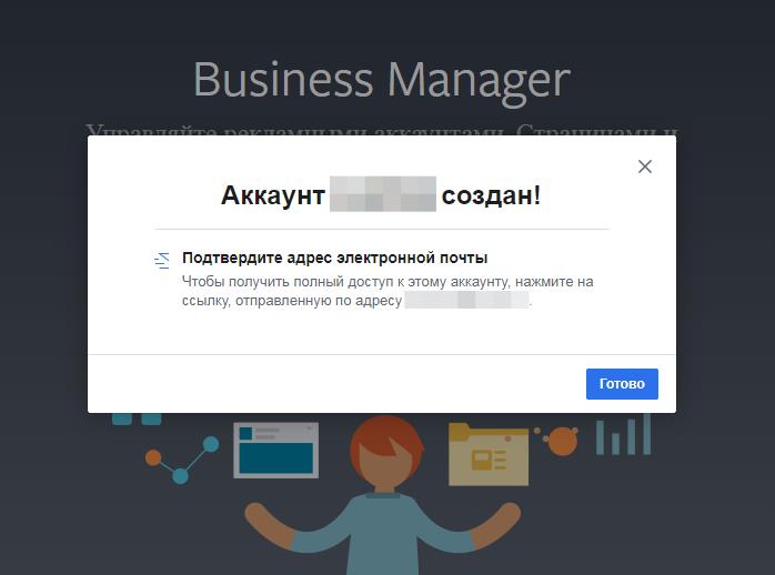Необходимость подтверждения адреса электронной почты при создании аккаунта в Facebook Business Manager