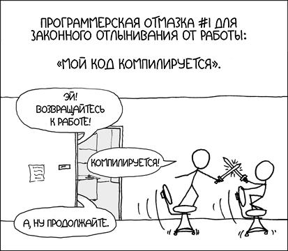 Источник: https://xkcd.com/303/