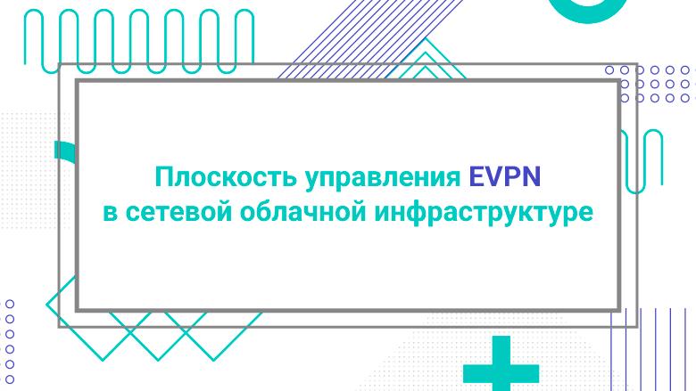 Перевод Плоскость управления EVPN в сетевой облачной инфраструктуре