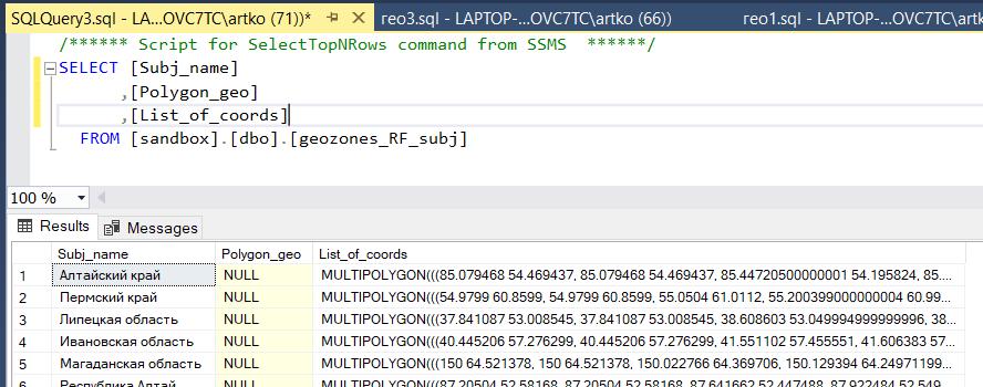 Создание таблицы субъектов РФ в формате Geography T-SQL (SQL Server)