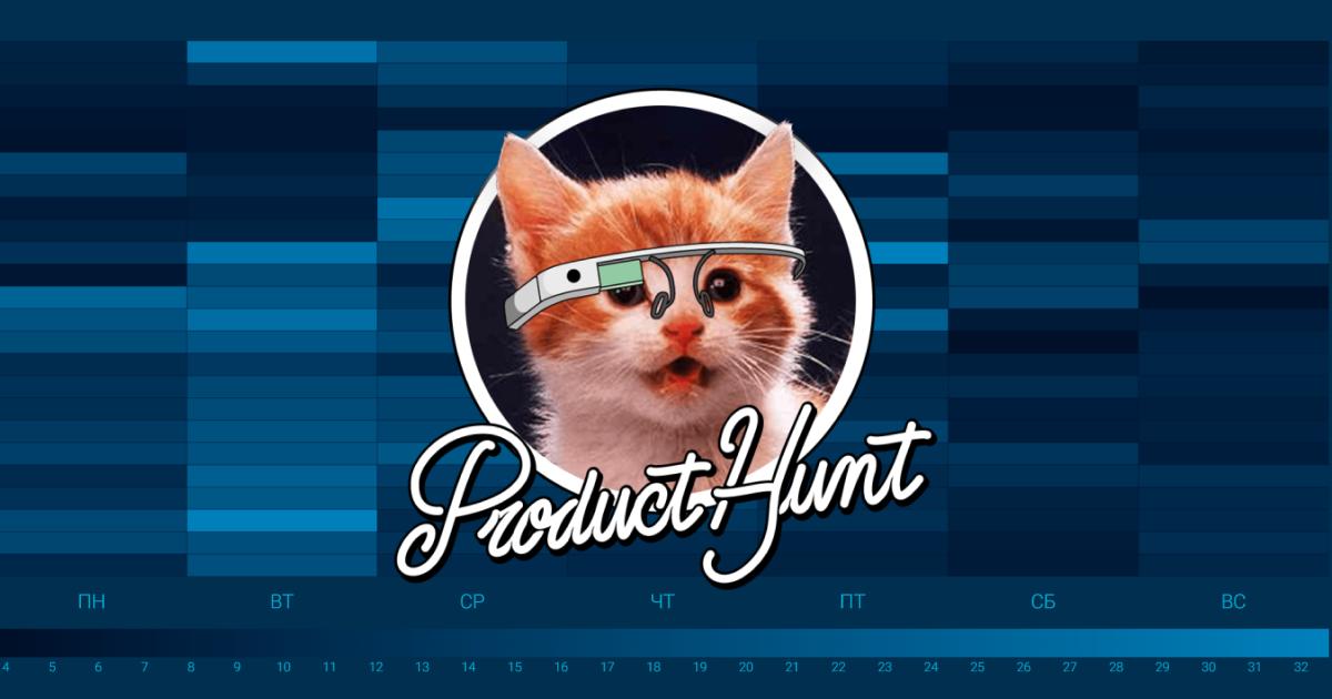 Статистика Product Hunt разрушаем (и подтверждаем) мифы о запуске