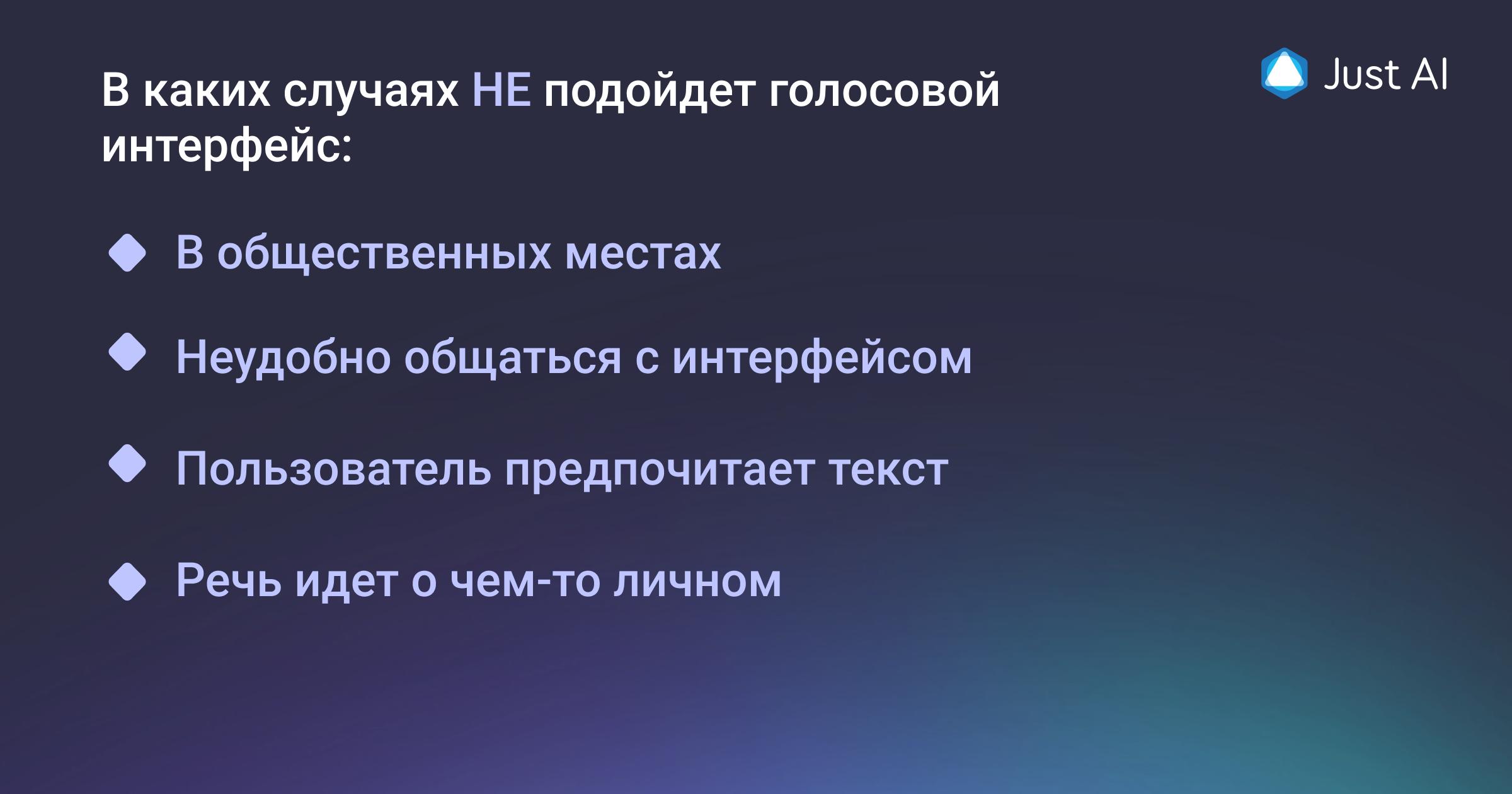 Если голосовой интерфейс не подходит, возможно, подойдет текстовый