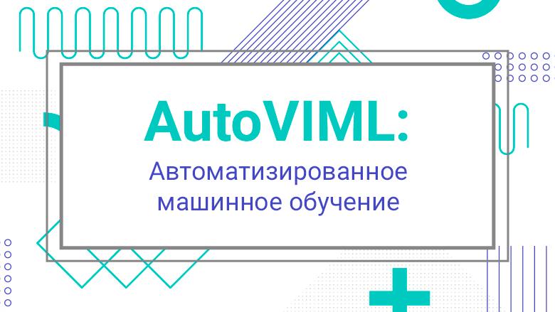 Перевод AutoVIML Автоматизированное машинное обучение