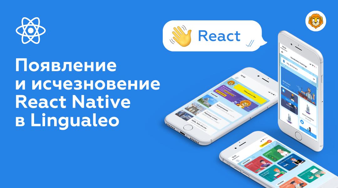 Когда имеет смысл писать кроссплатформенные приложения появление и исчезновение React Native в Lingualeo