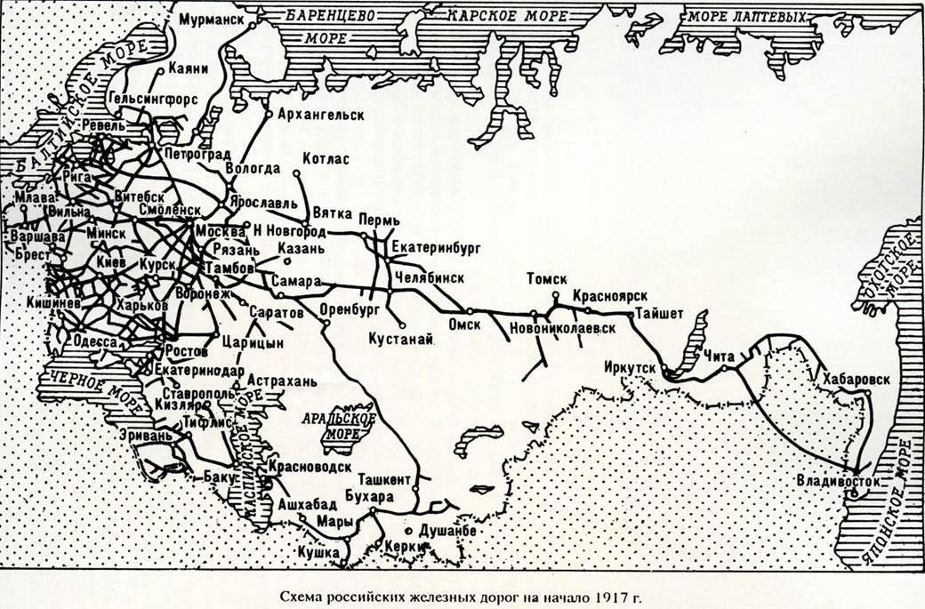 Железные дороги в России к 1917 году. После революции вся железнодорожная сеть будет национализирована