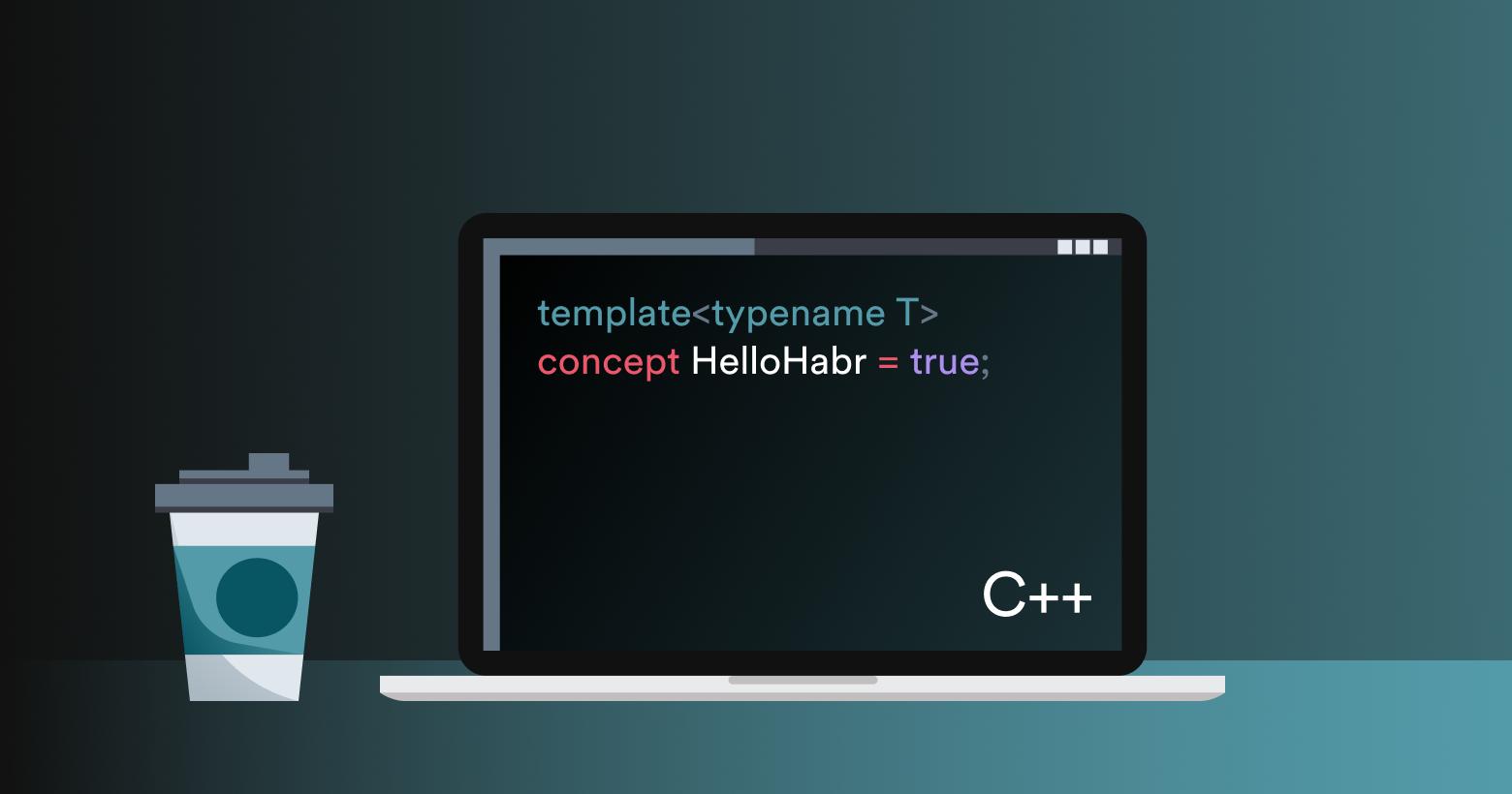 Производительность компилятора при работе с концептами в C20