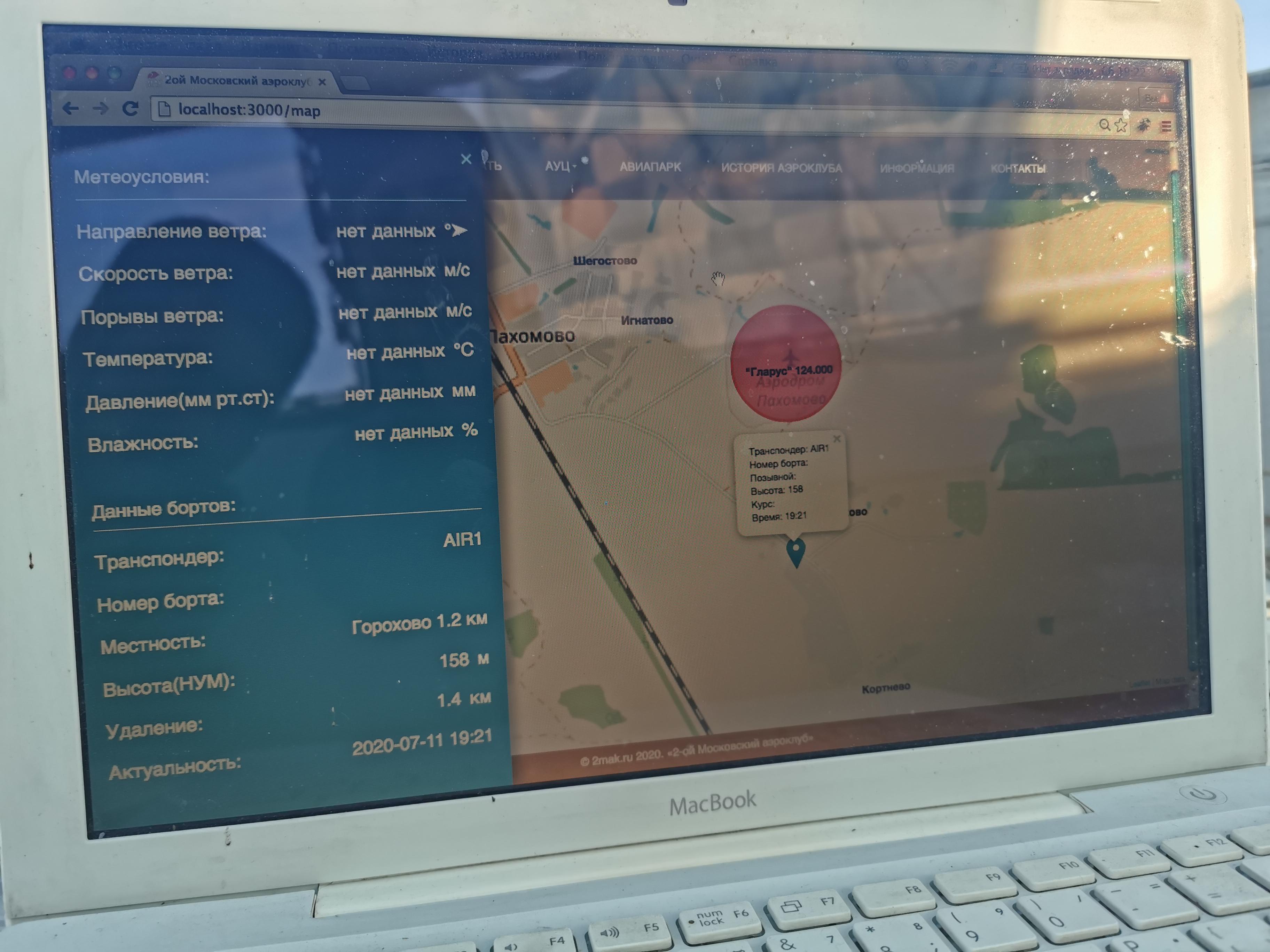 WEB интерфейс базовой станции. Отображение на карте и вывод параметров полёта.