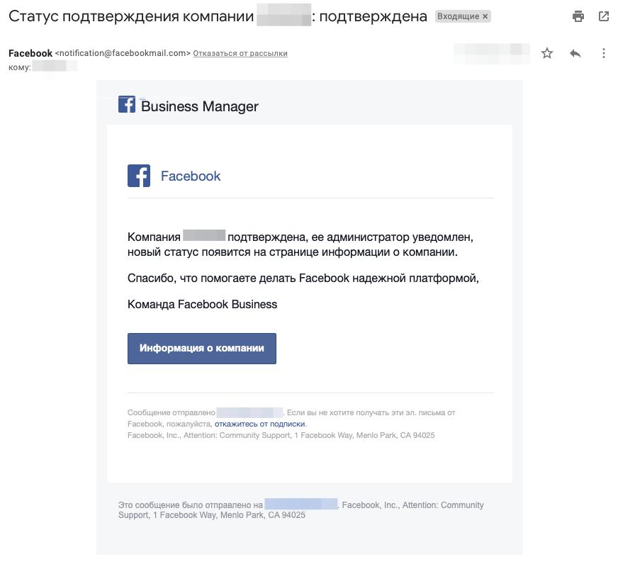 Письмо от Facebook с уведомлением, что компания успешно подтверждена.