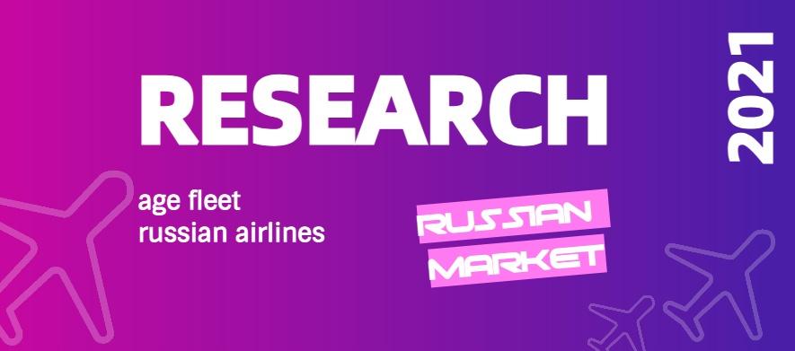 Аналитика возраста воздушного флота российских авиакомпаний