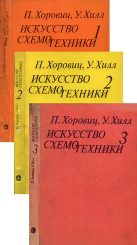 Обложки четвертого русского издания