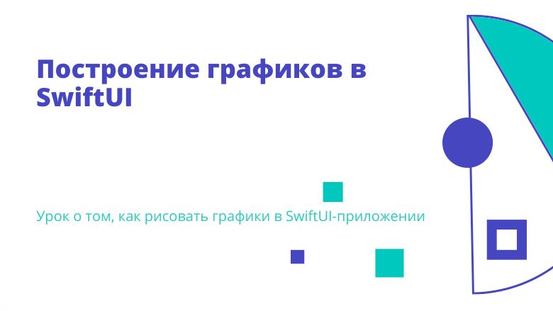 Перевод Построение графиков в SwiftUI