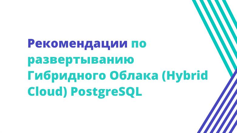 Перевод Рекомендации по развертыванию Гибридного Облака (Hybrid Cloud) PostgreSQL
