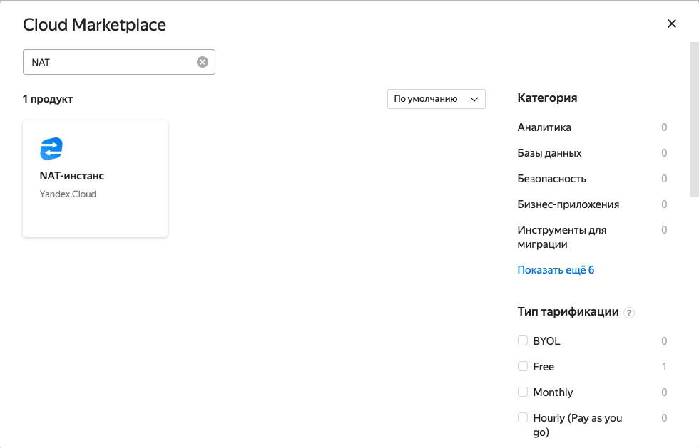 NAT-инстанс в Cloud Marketplace