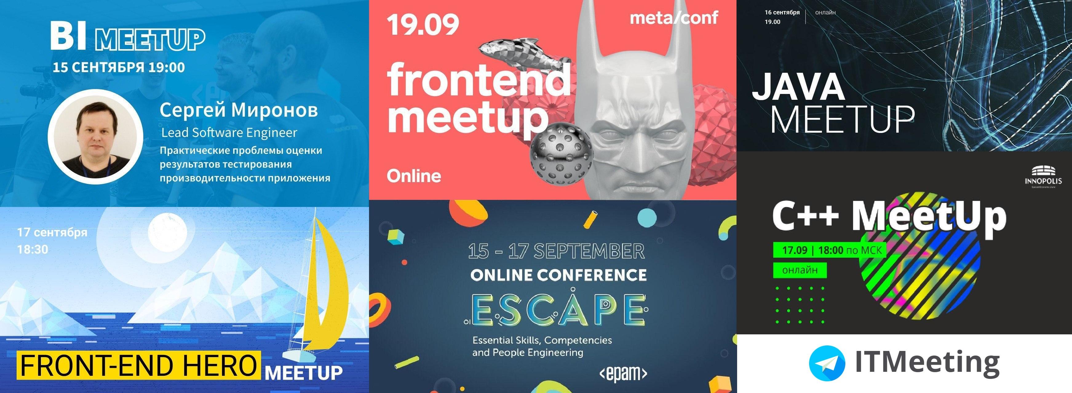 Бесплатные онлайн-мероприятия по разработке (15 сентября  23 сентября)