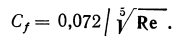Оценка трения эквивалентной пластины по критерию Рейнольдса