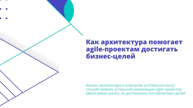 Перевод Как архитектура помогает agile-проектам достигать бизнес-целей