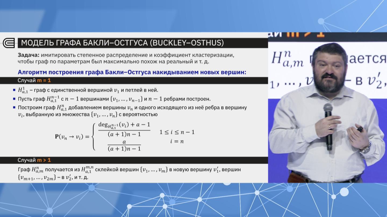 Самое доступное из возможных объяснение графа Бакли-Остгуса.