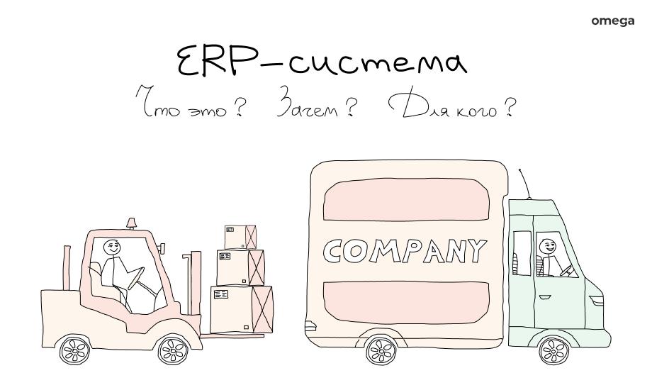 ERP-система что это, для чего внедрять и нужна ли вашей компании