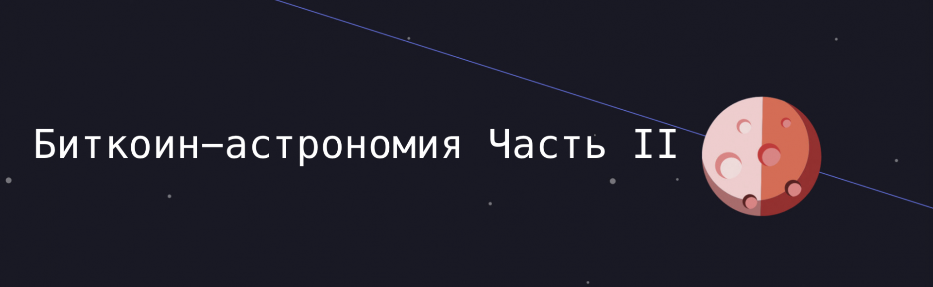 Перевод - recovery mode  Биткоин  астрономия Часть II