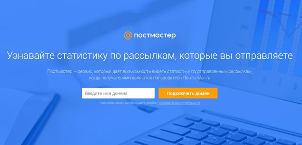 Главная страница постмастера от Mail.ru